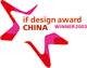 2003 iF Design Award China